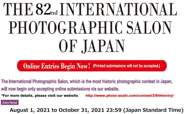 Thể lệ cuộc thi ảnh quốc tế lần thứ 82 tại Nhật Bản